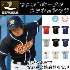 レワード 野球ウエア フロントオープンメッシュシャツ UFS28 REWARD 丈夫な素材で安心感と快適性を実現 【パズモ・アクアドライ】