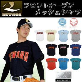 レワード 野球ウエア フロントオープンメッシュシャツ UFS42 REWARD 軽量・吸汗・速乾性 【レギュラーメッシュ】
