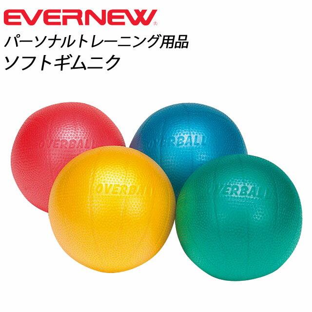 EVERNEW (エバニュー) 用具・小物 ボール ETE301 ソフトギムニク 学校 体育