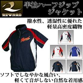 ネコポス レワード 野球トレーニングウエア 半袖ハーフジップジャケット GW31 REWARD ソフトでしなやかな風合い、軽くて音がしない自然な着用感 【メンズ】