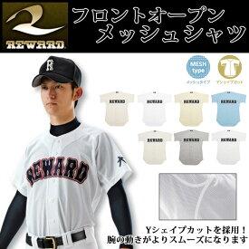 レワード 野球ユニフォームウエア フロントオープンメッシュシャツ HS40 REWARD 軽量で風合いも柔らか 【エアライトメッシュ】