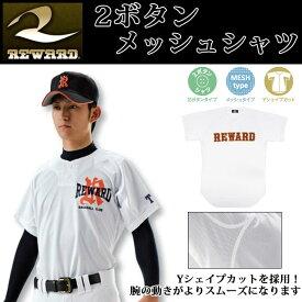 レワード 野球ユニフォームウエア 2ボタンメッシュシャツ HS62 REWARD Yシェイプカットで腕の動きがよりスムーズ 【ブライトストライプ】