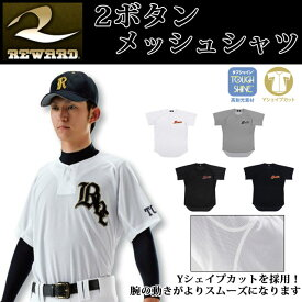 レワード 野球ユニフォームウエア 2ボタンメッシュシャツ HS82 REWARD Yシェイプカットで腕の動きがよりスムーズ 【ピンメッシュ】