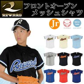 レワード 野球ウエア フロントオープンメッシュシャツ JUS28 REWARD 快適ストレッチ素材 吸汗・速乾性 フィットカット 【ジュニア】
