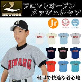 レワード 野球ユニフォームウエア フロントオープンメッシュシャツ JUS42 REWARD 軽量 吸汗・速乾性 フィットカット 【ジュニア】