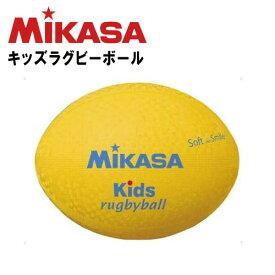 ミカサ キッズラグビーボール ゴム製ソフトタイプ 円周:62〜64cm KFY イエロー MIKASA