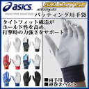 アシックス バッティング用手袋 ゴールドステージ SPEED TECHⓇ SC BEG160 asics 【両手用】