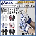 アシックス 野球アクセサリー ゴールドステージ SPEED AXEL バッティング用手袋(両手) BEG17S asics バットの操作性をサポート 【一部、高...