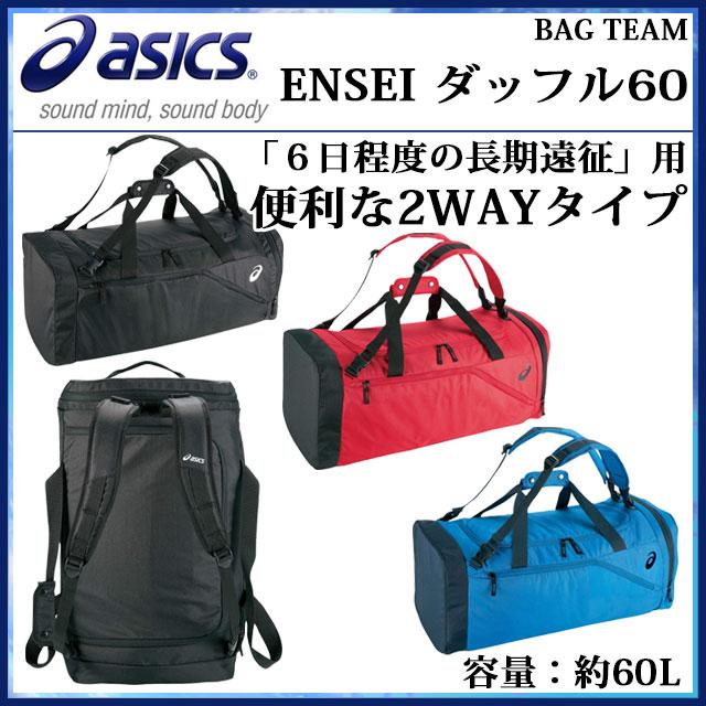 asics (アシックス) スポーツバッグ EBA413 ENSEI ダッフル 60 3WAYバッグ 遠征 部活 ボストン 【容量 約60L 】