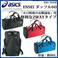 asics(アシックス)EBA413ENSEIダッフル603WAYバッグ容量約60L