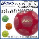 アシックス パークゴルフ ハイパワーボールX-LABOⓇMAXI GGP306 asics 中空3ピース構造 高反発な中空ミラーボール