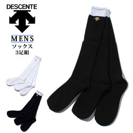デサント 野球 ソックス(3足組) C8602S3 DESCENTE ハイソックス メンズ靴下