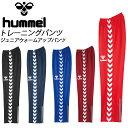 hummel (ヒュンメル) トレーニング HJT3059 ウォームアップパンツ 少年【ジュニア】