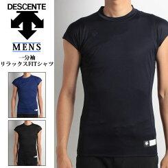 デサント野球アンダーシャツ一分袖リラックスFITシャツSTD706DESCENTE