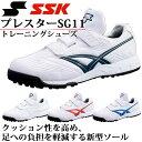 エスエスケイ 野球 トレーニングシューズ プレスターSG11 TRL553 SSK