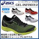 アシックス レーシングシューズ メンズ トレーニング ゲルアンフィニ 2 TJG949 asics マラソン ランニング