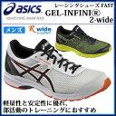 アシックス メンズ レーシングシューズ GEL-INFINIⓇ2-wide TJG950 asics ランニングシューズ マラソン 男性用