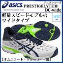 アシックス テニスシューズ PRESTIGELYTE OC-wide TLL771 asics ワイドタイプ 【オムニ・クレーコート兼用】