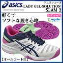 アシックス テニスシューズ LADY GEL-SOLUTION SLAM 3 TLL773 asics 【オールコート用】【レディース】
