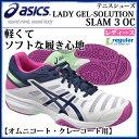 アシックス テニスシューズ LADY GEL-SOLUTION SLAM 3 OC TLL775 asics 【オムニコート・クレーコート用】【レディー…