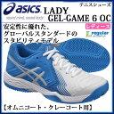 アシックス レディース LADY GEL-GAME 6 OC TLL792 asics 女性用 オムニコート・クレーコート用
