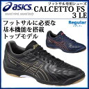 アシックス フットサルシューズ カルチェット FS 3 LE TST330 asics【屋内用】