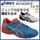 アシックス サッカー トレーニングシューズ ディーエスライト2 Jr TF TST667 asics【ジュニア】