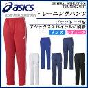 アシックス スポーツウエア トレーニングパンツ XAT248 asics 裾コード入り 【男女兼用】