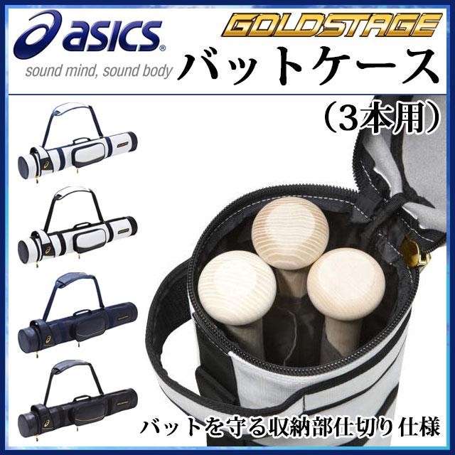 アシックス 野球 ベースボール バッグ・ケース BEB170 バットケース (3本用) エナメル調 3カラー