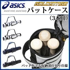 アシックス バットケース 3本用 エナメル調 BEB170 asics 野球