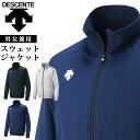 デサント トレーニングウエア スウェットジャケット DMC2600 DESCENTE 男女兼用 ジャージ