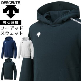 デサント トレーニングウエア フーデッドスウェット DMC2601 DESCENTE 男女兼用 ジャージ フードジャケット