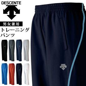 デサント トレーニングパンツ ジャージ ロング 男女兼用 DTM1910PB DESCENTE