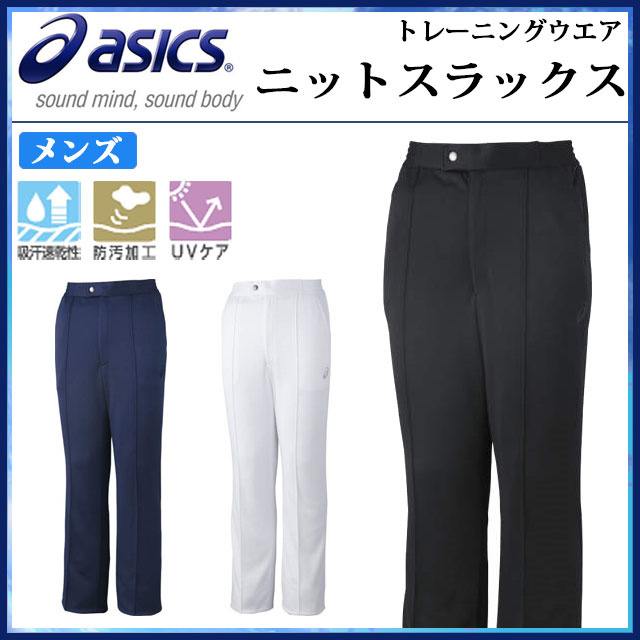 アシックス スラックス メンズ 裾フリー ニット トレーニング 裾上げテープ付き XA7003 asics
