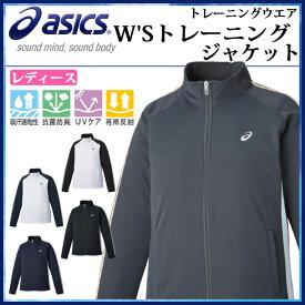 アシックス トレーニングジャケット レディース 長袖 吸汗 速乾 XAT191 asics