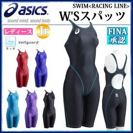 アシックス レディース 競泳水着 W'Sスパッツ ASL102 asics 水泳 女性用 FINA認可モデル (ジュニアサイズにも対応)