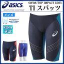 アシックス メンズ 競泳水着 TI スパッツ ASM501 asics 水泳 男性用 FINA認可モデル