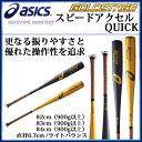アシックス 野球 硬式用金属製バット ゴールドステージ SPEED AXEL QUICK スピードアクセル QUICK BB7041 asics (ラ…