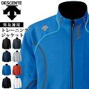 デサント スポーツウエア トレーニングジャケット DTM1910B DESCENTE 男女兼用 ジャージ