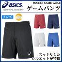 アシックス サッカーパンツ メンズ トレーニング ジュニア対応 ゲーム XS1626 asics
