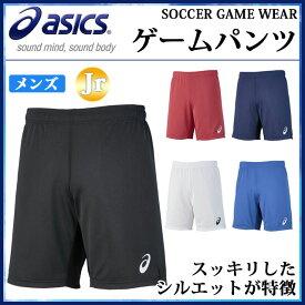 ネコポス アシックス メンズ トレーニングウエア ゲームパンツ XS1626 asics 男性用 ハーフパンツ (ジュニアサイズにも対応)