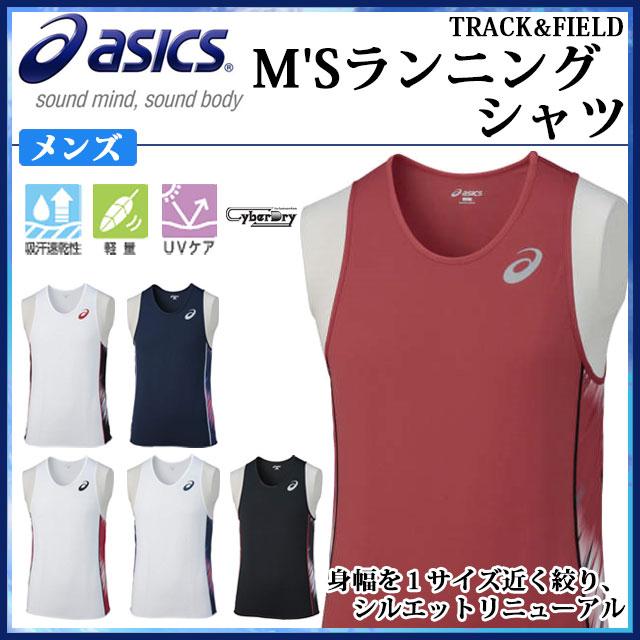 アシックス メンズ トレーニングウエア M'Sランニングシャツ XT1041 asics 男性用 陸上 ランニング