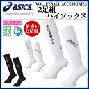 アシックス レディース 靴下 2足組ハイソックス XWS733 asics バレーボール 女性用 アーガイル柄