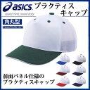 アシックス 野球 帽子 プラクティスキャップ 角丸型 BAC028 asics 前面パネル仕様 アメリカンアジャスタータイプ