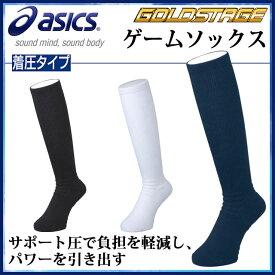 ネコポス アシックス 野球 ソックス 着圧 靴下 サポート ゴールドステージ BAE510 asics
