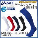 アシックス 野球 ソックス 5本指 着圧 靴下 ゴールドステージ BAE511 asics