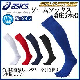 アシックス 野球 靴下 ゴールドステージ ゲームソックス(着圧5本指) BAE511 asics