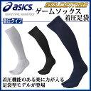 ネコポス アシックス 野球 ソックス 足袋型 着圧 靴下 ゴールドステージ BAE512 asics