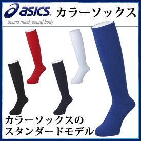 ネコポス アシックス 野球 靴下 カラーソックス BAE515 asics スタンダードモデル