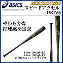 アシックス 金属バット 硬式用 スピードアクセル ドライブ ゴールドステージ トップバランス BB7043 asics 野球
